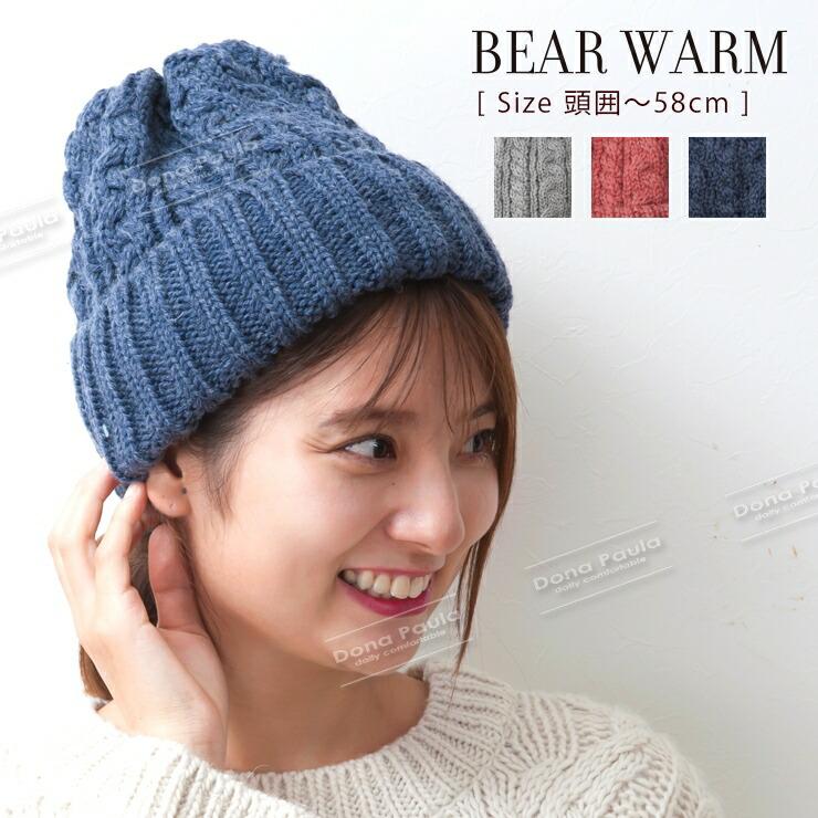 吸湿発熱 BEAR WARM アラン編み風ニット帽
