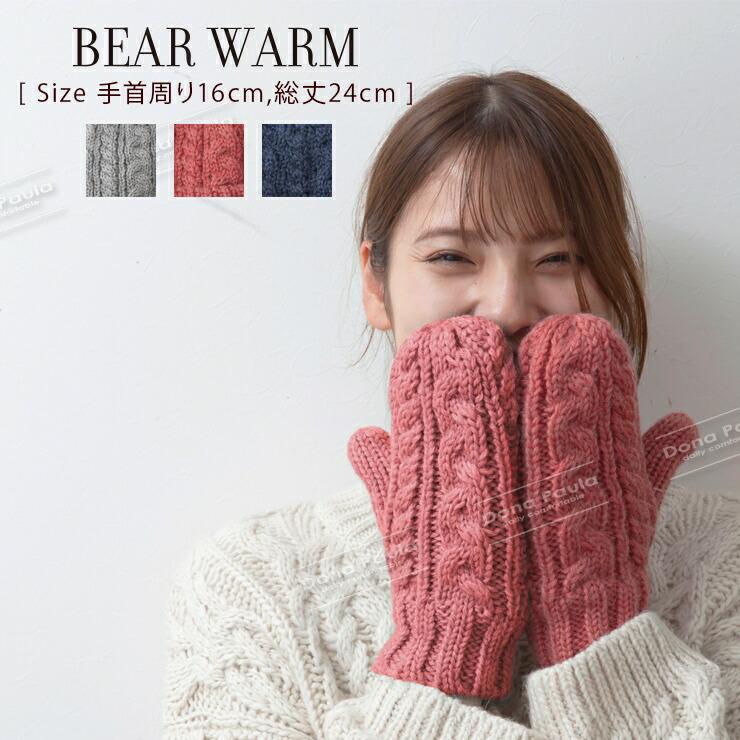吸湿発熱 BEAR WARM アラン編み風てぶくろ