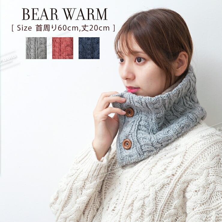 吸湿発熱 BEAR WARM アラン編み風ネックウォーマー