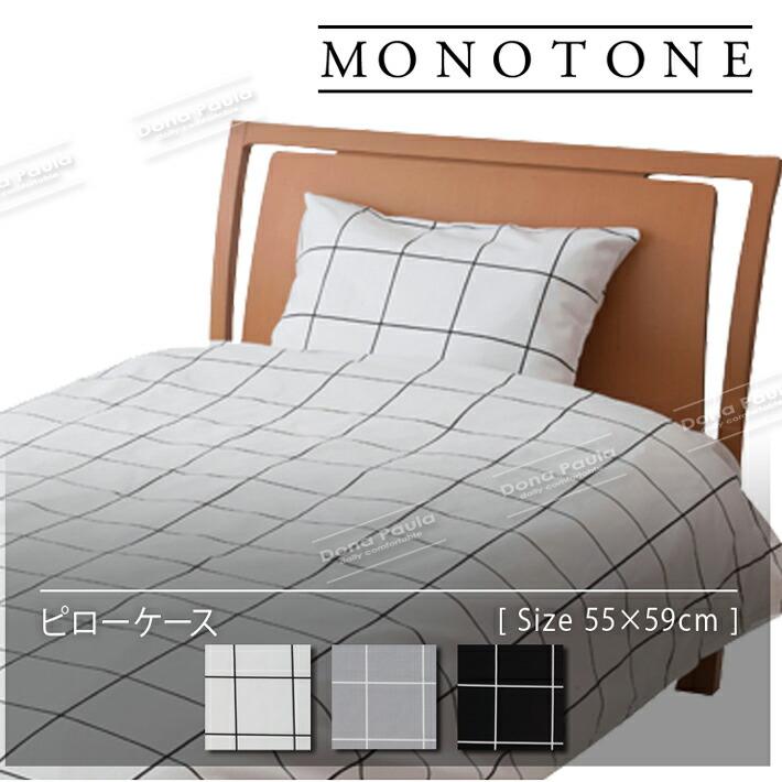 LE DEPARTピローケースウィンドペンMonotoneモノトーン