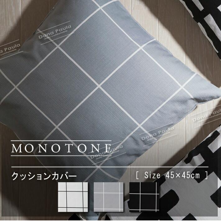 LE DEPARTクッションカバーウィンドペンMonotoneモノトーン
