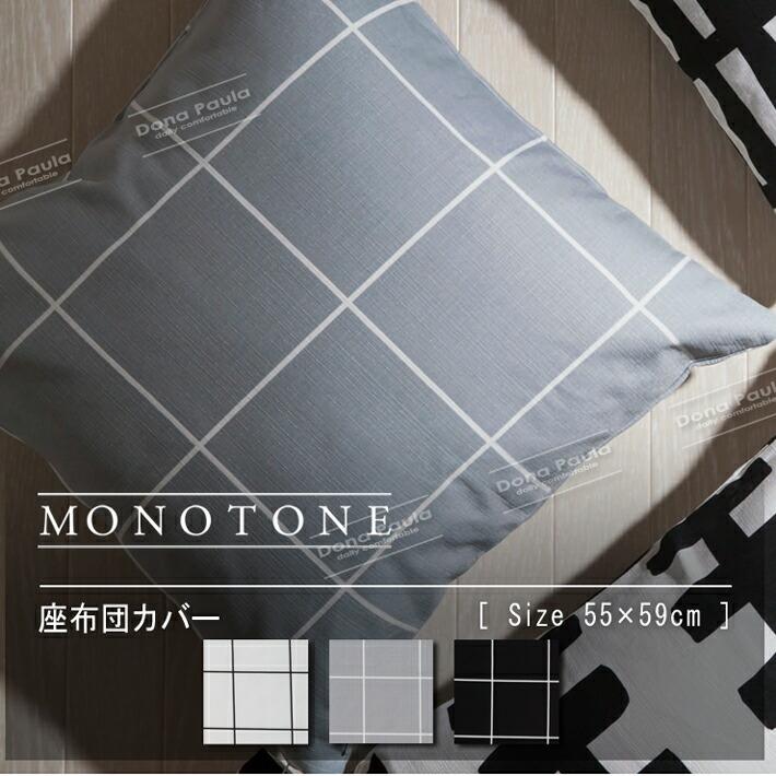 LE DEPART座布団カバーウィンドペンMonotoneモノトーン