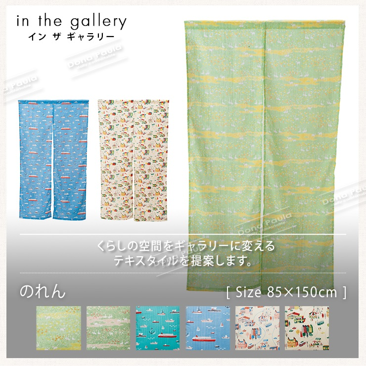 LE DEPART のれん Wガーゼ in the gallery