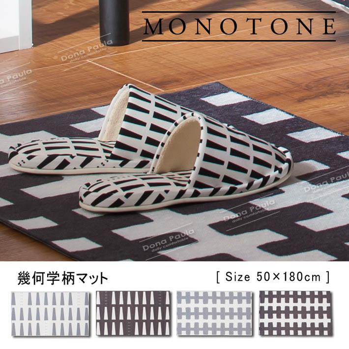 モノトーン幾何学柄マット 50×180cm LE DEPART