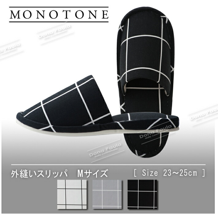 LE DEPART外縫いスリッパウィンドペンMonotoneモノトーン