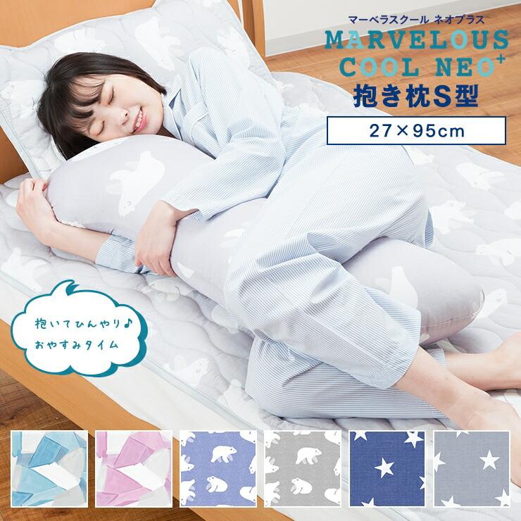 マーベラスクールネオプラス 抱き枕S型 Marvelous Cool NEO+