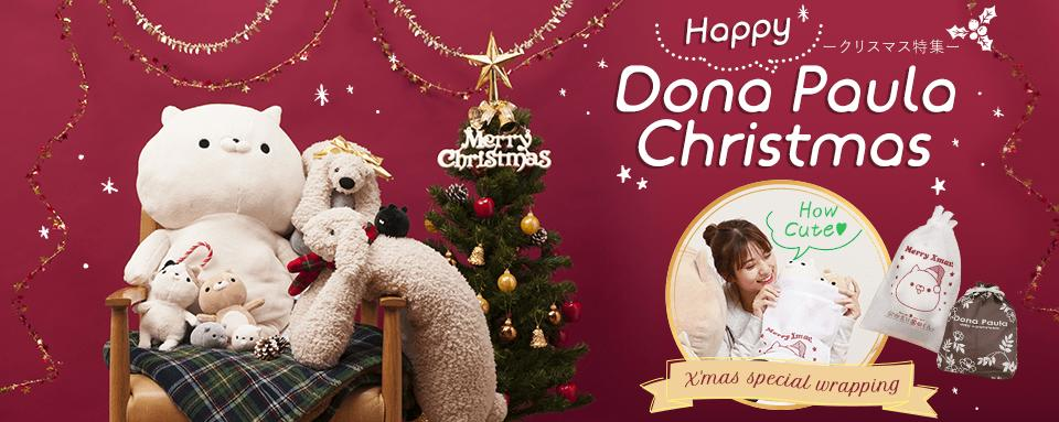 Dona Paulaのクリスマス