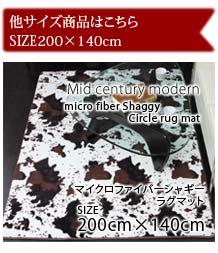 200×140cm