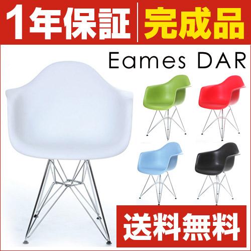 チャールズ&レイ・イームズ Charles and Ray Eames DAR