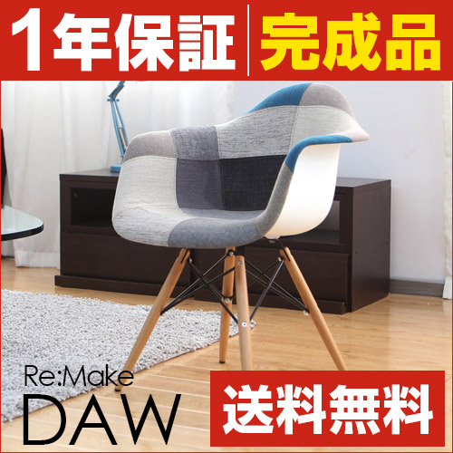 チャールズ&レイ・イームズ Charles and Ray Eames DAW Re:make