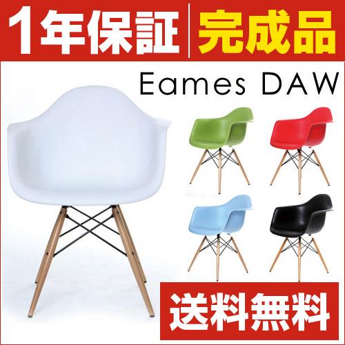 チャールズ&レイ・イームズ Charles and Ray Eames DAW