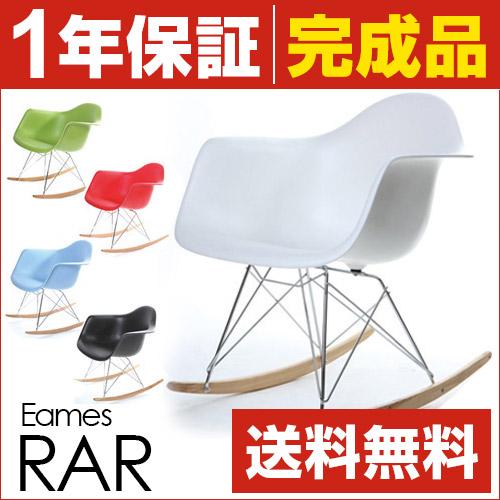 チャールズ&レイ・イームズ Charles and Ray Eames RAR
