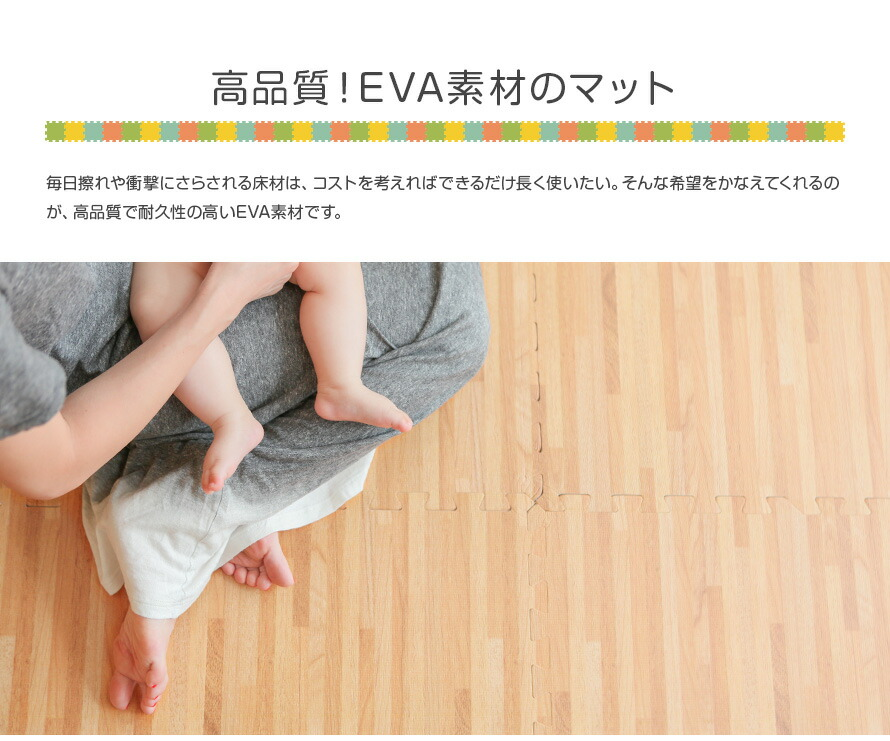 高品質!EVA素材のマット