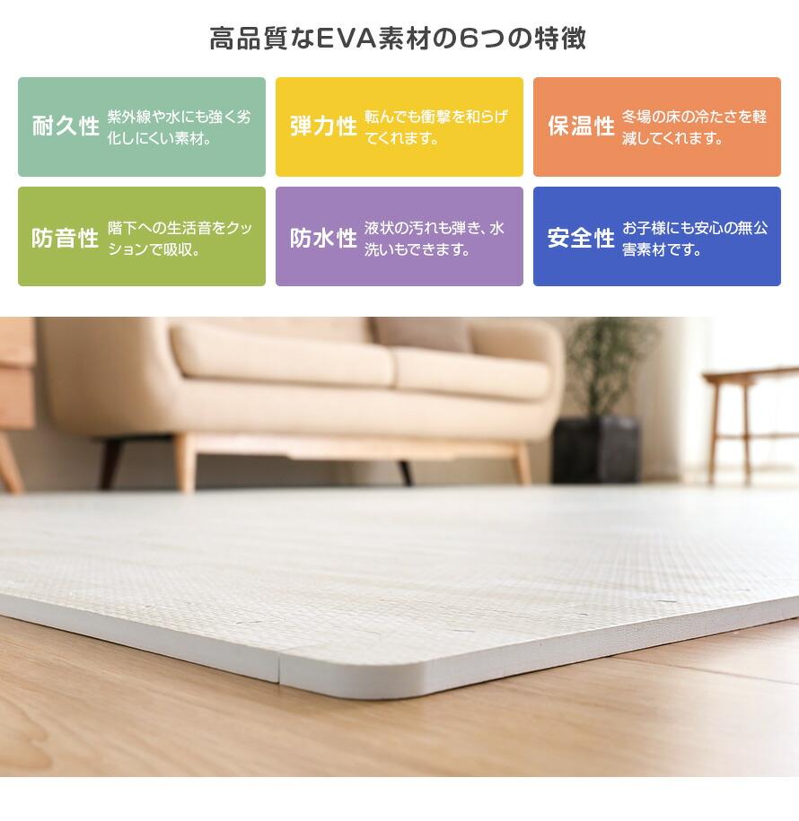 高品質なEVA素材の6つの特徴