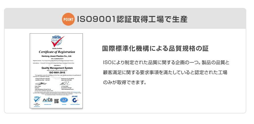 ISO9001認証取得工場で生産