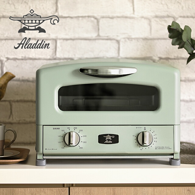 Aladdin グリル&トースター グリーン