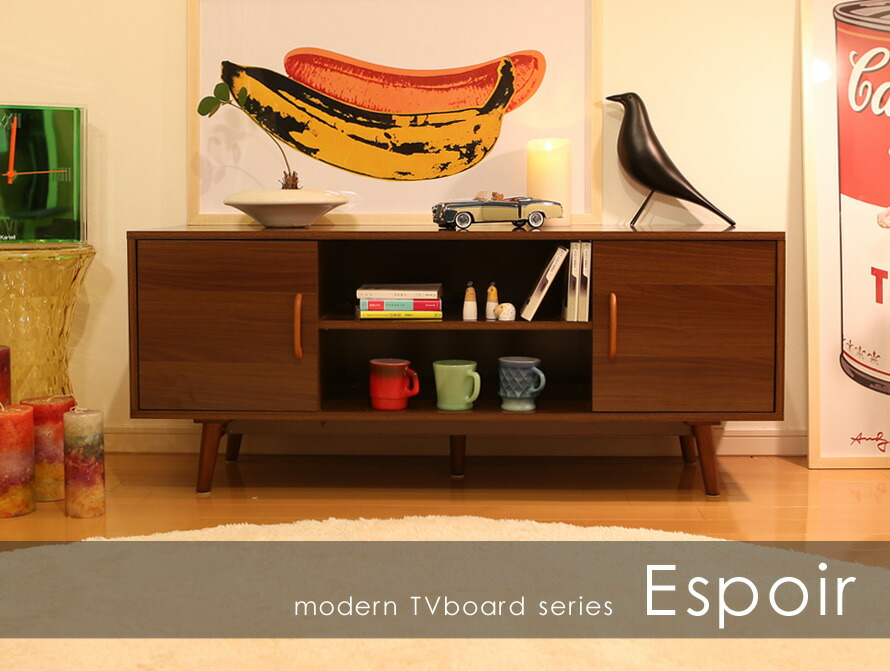 モダンテレビボードシリーズ Espoir