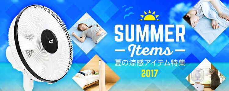 夏の涼感アイテム特集