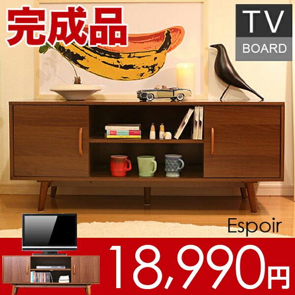 収納付きテレビ台 Espoir