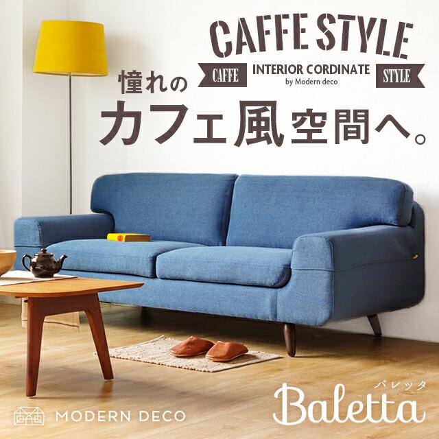 2人掛けソファ Baletta
