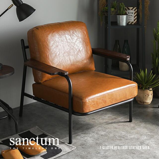 sanctum 1人掛けレザーソファ