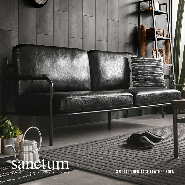 sanctum 3人掛けレザーソファ