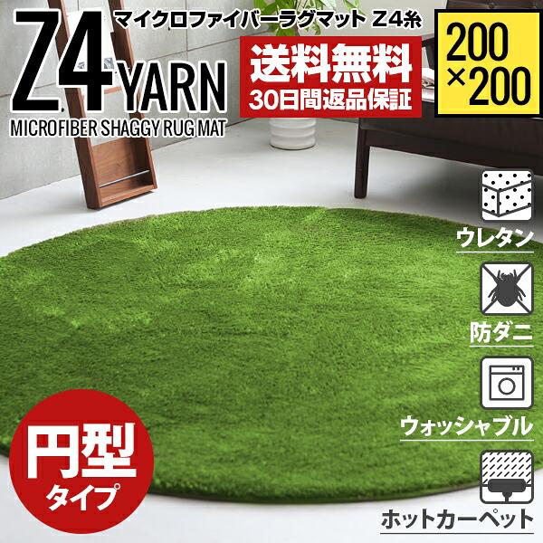 シャギーラグ Z4糸 円型タイプ