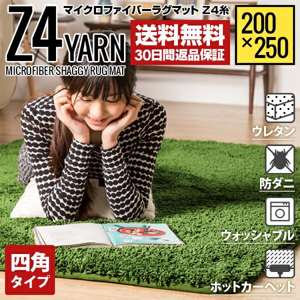 シャギーラグ Z4糸 四角タイプ