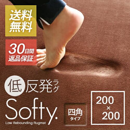 低反発ラグ Softy 四角タイプ