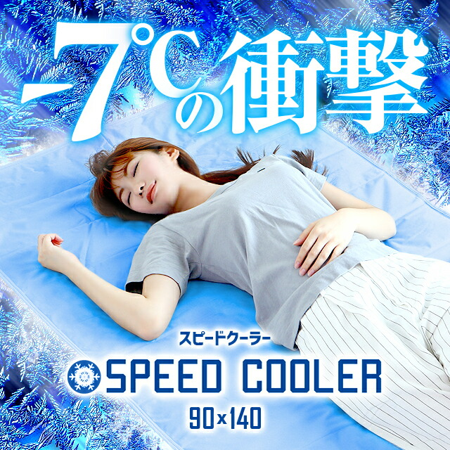 冷却ジェルマット SPEED COOLER