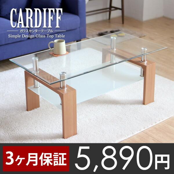 センターテーブル Cardiff