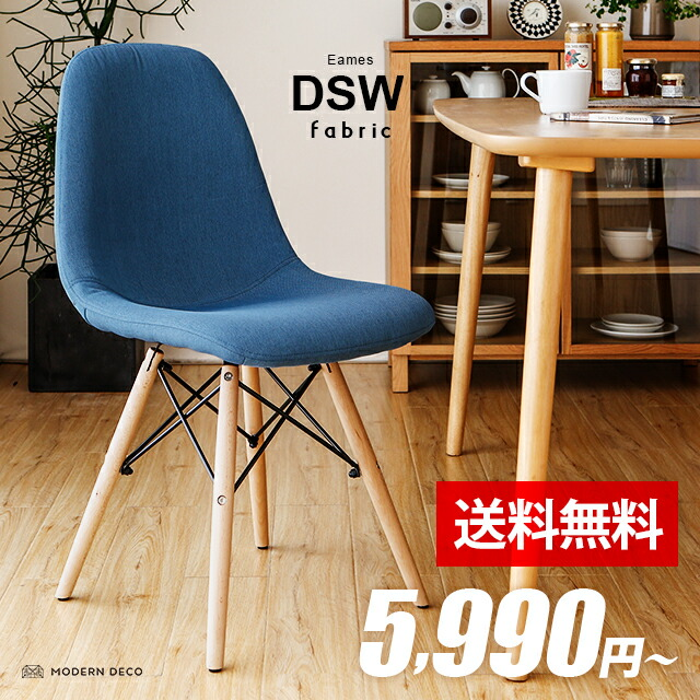 チャールズ&レイ・イームズ Charles and Ray Eames DSW fabric