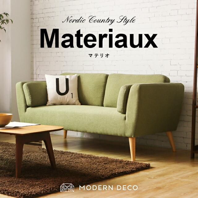 2Pソファ Materiaux