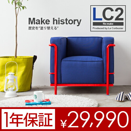 2人掛けソファ LC2 Re:make