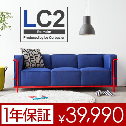 3人掛けソファ LC2 Re:make