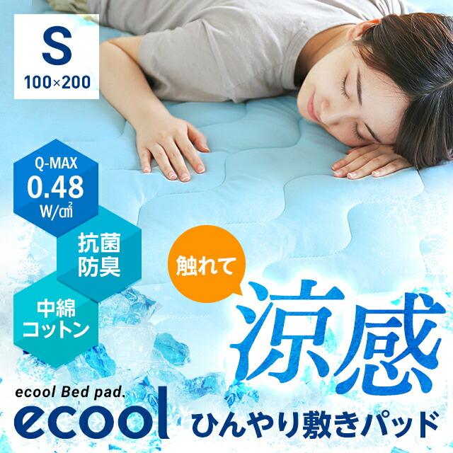 ecool ひんやり敷きパッド