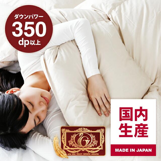 日本製 エクセルゴールドラベル 羽毛掛け布団