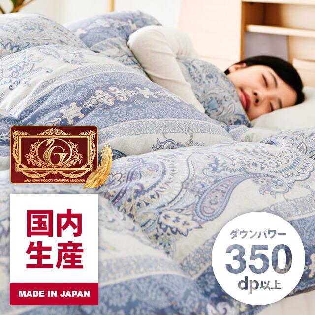 日本製 羽毛掛け布団
