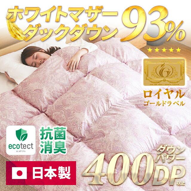 日本製 ホワイトマザーダックダウン ロイヤルゴールドラベル 羽毛掛け布団