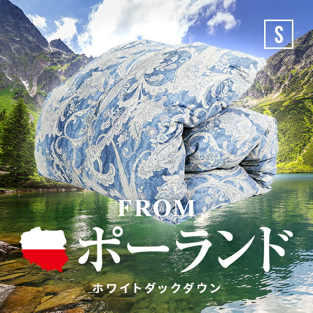 エクセルゴールドラベル ポーランド産 ホワイトグースダウン 日本製 羽毛掛け布団