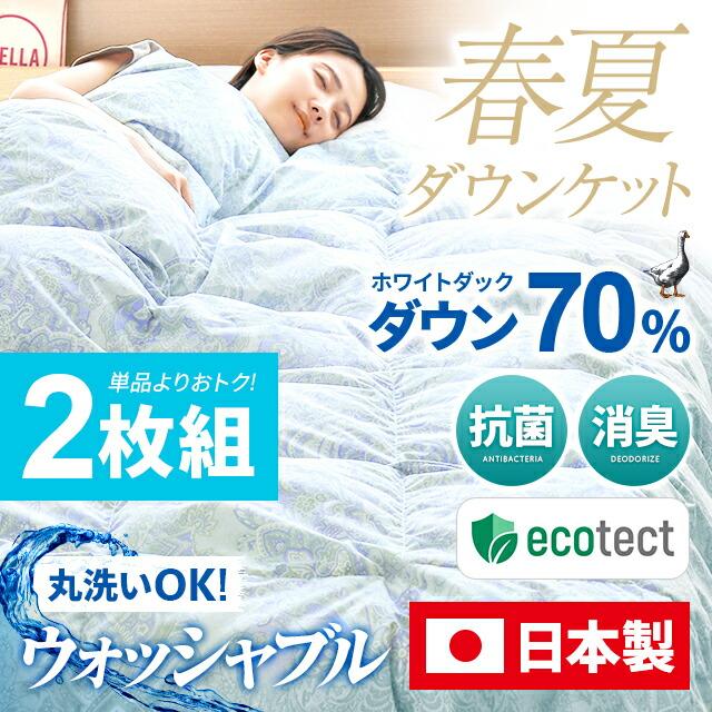 日本製ダウンケット ホワイトダックダウン70% 2枚セット