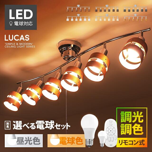 シーリングライト LUCAS 6灯タイプ