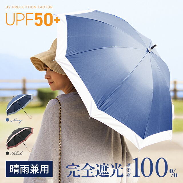 晴雨兼用UVカット日傘 100%遮光タイプ