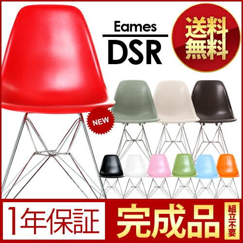 Eames DSR premium