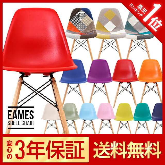 チャールズ&レイ・イームズ Charles and Ray Eames DSW Premium