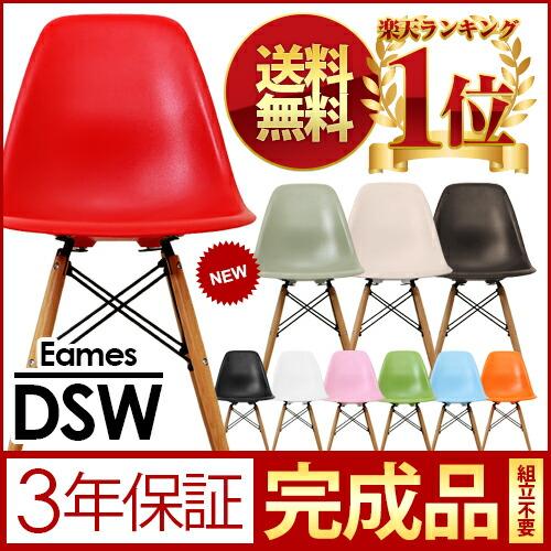 チャールズ&レイ・イームズ Charles and Ray Eames DSW Premium