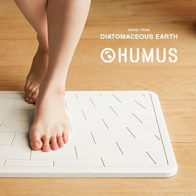 珪藻土バスマット HUMUS