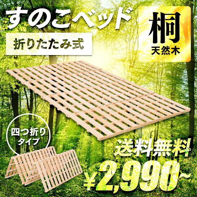 折りたたみ式 天然桐材すのこベッド