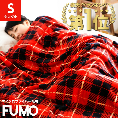 プレミアム毛布 FUMO S