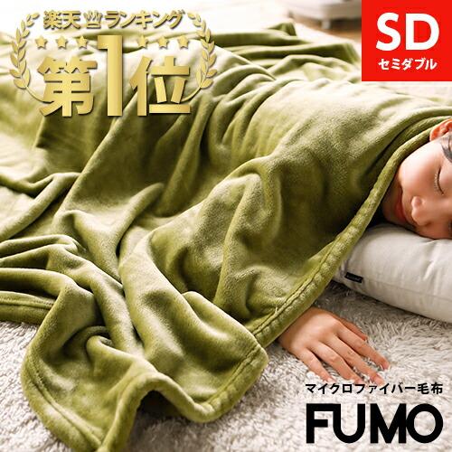 プレミアム毛布 FUMO SD